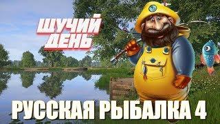Русская Рыбалка 4 Щука на озере и реке STARIY РР4 RF4