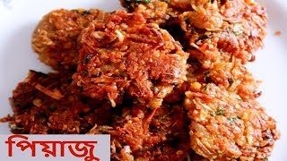 Uncommon make Indian/Bangladesh Street Food 2017 Piyaju-সুস্বাদু পিঁয়াজু