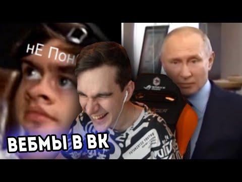 БРАТИШКИН СМОТРИТ ВИДОСЫ В ВК (МЕМЫ) #3