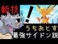 """【ポケモンGO】新技""""うちおとす"""" サイドンが本領発揮!?新たなリサーチの情報など。Will be Phydon the most powerful Pokémon with smack down?"""