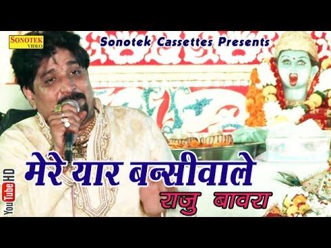 मेरे यार बन्सीवाले || Mere Yaar Bansiwale || Raju Bawara || Hindi New Krishan Bhajan