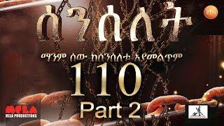 Senselet Drama S05  EP 110  Part 2 ሰንሰለት ምዕራፍ 5 ክፍል 110 - Part 2