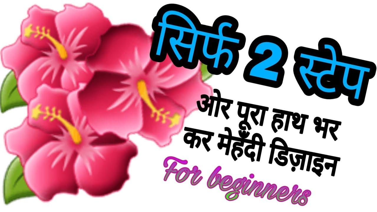 सिर्फ एक फूल की मदद से पूरा हाथ भर के मेहंदी डिज़ाइन,easy front hand one flower mehndi design,Madhvi