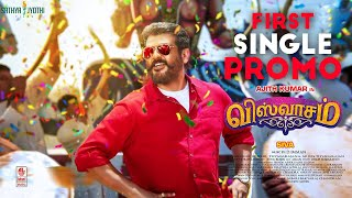 Ajith's Viswasam First Single Track Promo Released On | Viswasam Intro Song | Siva | Nayanthara