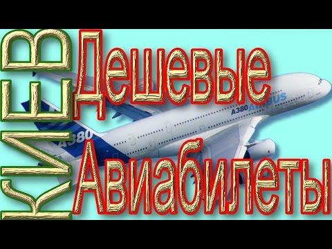 Дешевые Авиабилеты из Киева в Тиват бронируйте здесь!!!