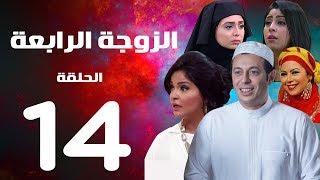 مسلسل الزوجة الرابعة - الحلقة الرابعة عشر | 14| Al zawga Al rab3a series  Eps Video