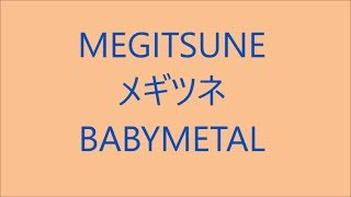[ study Japanese ] メギツネ MEGITSUNE / BABYMETAL Japanese read aloud ( Lyrics )
