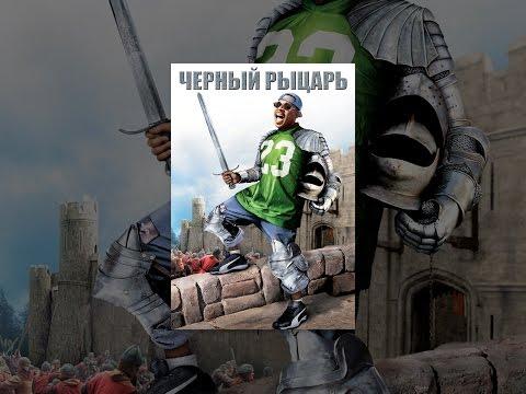 ПОВЕЛИТЕЛЬ ЖЕЛЕЗА Боевик Приключения  ФИЛЬМЫ HD