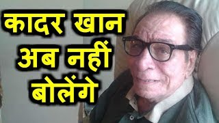 अब ऐसे दिखते हैं Kadar Khan, पहचानते हैं सभी को पर बोलने में होती है दिक्कत