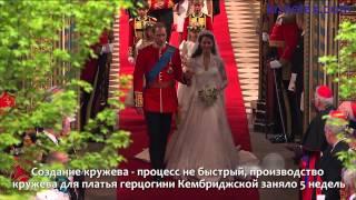 Свадебное кружево Kate Middleton