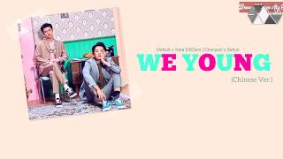 [exoism Vietsub + Kara] [station X 0] We Young (chinese Ver.)   Chanyeol X Sehun