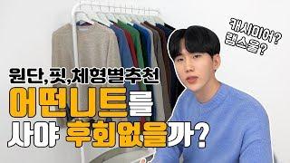 남자 니트 이영상 하나로 총정리 !! (Feat. 원단…