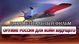 NEW! Оружие России для войн будущего - Документальный фильм