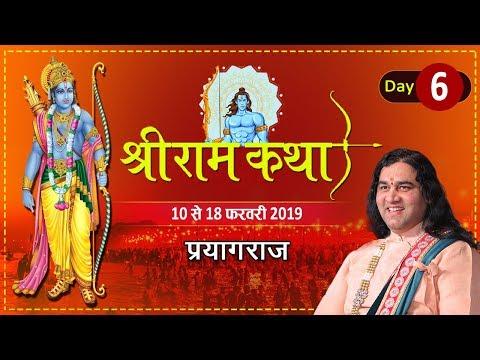 Shri Ram Katha || Prayagraj || Day 6 || 10-18 February 2019   || SHRI DEVKINANDAN THAKUR JI