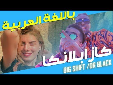 COVER Saad Lamjarred - CASABLANCA -باللغة العربية المغاربية// BIG SHIFT - DR BLACK