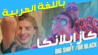 COVER Saad Lamjarred - CASABLANCA - باللغة العربية المغاربية // BIG SHIFT - DR BLACK