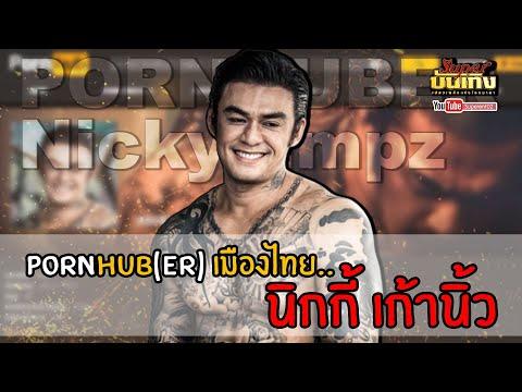 นิกกี้ เก้านิ้ว : Pornhub(er) เมืองไทย