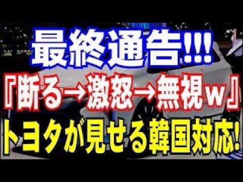 【韓国】世界のトヨタが見せる韓国対応!『断る→激怒→無視w』待ち受ける最終通告に顔面蒼白www