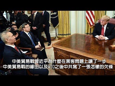 中美貿易戰習近平為什麼在黑客問題上讓了一步, 中美貿易戰的緣由以及WTO之後中共寫了一張怎樣的欠條(《週末漫談》20190210第11期)
