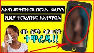 በገዛ ስልኩ ስንቱ ሰዉ ተዋረደ! እባካችሁ ተጠንቀቁ  - Abel Birhanu YouTube Videos