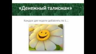 Денежный талисман.mp4(, 2012-06-04T10:41:31.000Z)