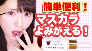 【ダイソー】100円で古いマスカラ復活!!【役立つ】