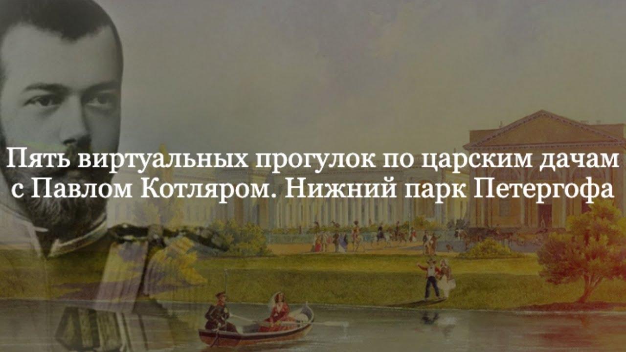 Царские дачи с Павлом Котляром. Нижний парк Петергофа ...