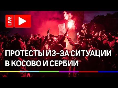 Протесты в Косово и Сербии на фоне столкновений. Прямая трансляция