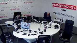 Смотреть видео Экономика (16+) с Михаилом Хазиным на радио Говорит Москва. Надо строить социализм. 28 октября 2019. онлайн
