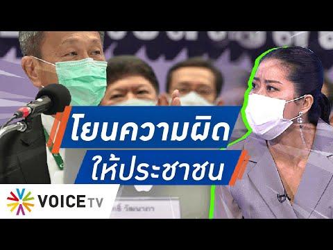 Talking Thailand - ขอให้ประชาชนใส่หน้ากากในบ้าน ในรถ อะไรๆ ก็โยนให้ประชาชนรับผิดชอบ