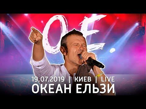 Океан Ельзи | Концерт в Киеве (live)