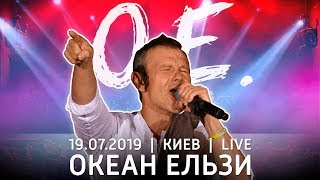 Океан Ельзи Концерт в Киеве Live