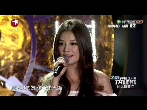 "Vicki Zhao / 赵薇 (Zhao Wei): Live singing - ""To Youth"""