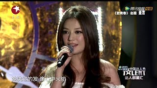 "Download Lagu Vicki Zhao / 赵薇 (Zhao Wei): Live singing - ""To Youth"" mp3"