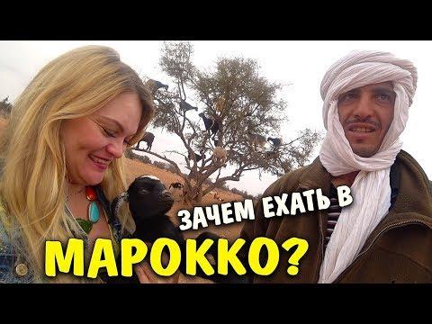 Марокко отдых 2019.