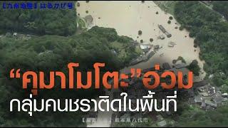 เหยื่อน้ำท่วมคุมาโมโตะพุ่งเป็น 18 ราย | TNN ข่าวเย็น | 05-07-20