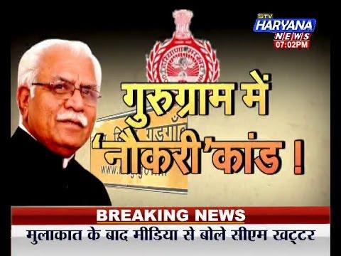 stv Haryana News, Badi Khabar, (28.11.16) सरकार के आदेशों को ठेंगा !