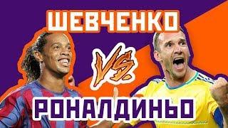ШЕВЧЕНКО vs РОНАЛДИНЬО - Один на один