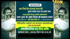 महामांगलिक एवं भैरव भक्ति भाग-3  Shri Vasant Vijay Ji Maharaj Rajgarh(M.P) Date:-25/12/19