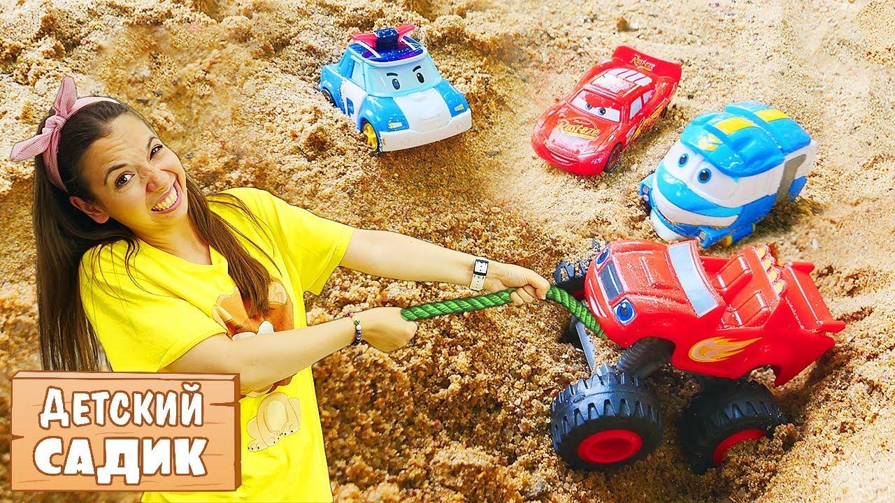 Видео для детей про машинки | Вспыш и Маквин в песочнице | Детский садик  Капуки Кануки 2 смена