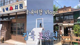 [국내여행 브이로그(VLOG)/국내여행지 추천]경북 포…