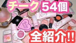 私のチークコレクション♡My Cheek Collection!