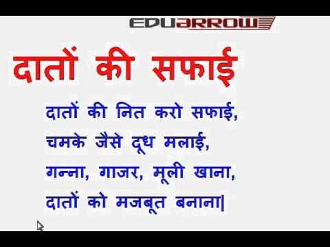 hindi poem   daaton ki safayi   youtube