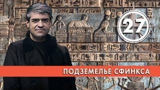 Подземелье Сфинкса. Выпуск 27 (14.03.2019). НИИ РЕН ТВ.