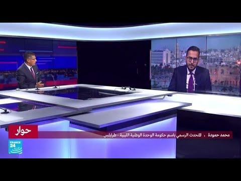 ...المتحدث الرسمي باسم حكومة الوحدة الوطنية الليبية : لم