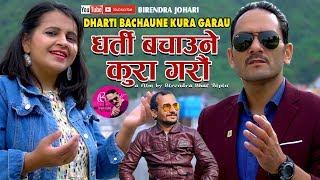 New Nepali Corona Song 2020 - DHARTI BACHAUNE KURA GARAU || Bi…