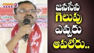 No One can Stops Janasena's Victory in 2019 Poll Battle : JD Lakshmi Narayana   Prime9 News