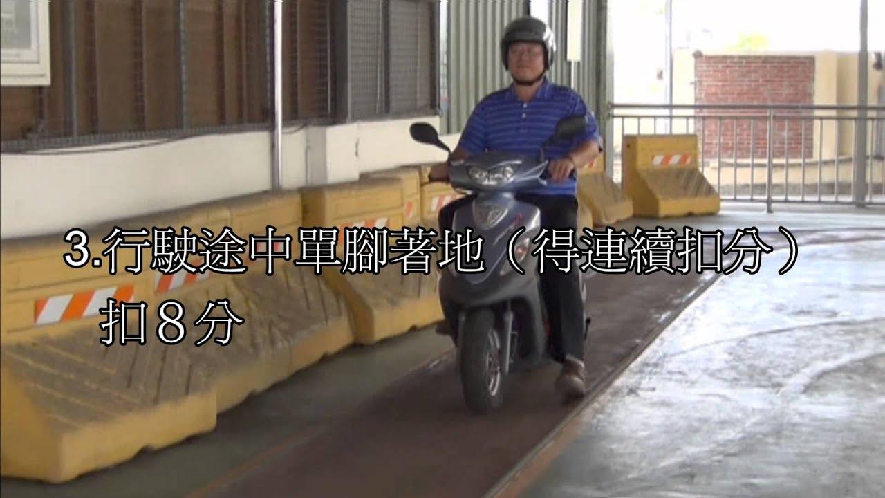 豐原監理站 機車考照流程 - YouTube