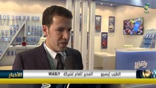 السيد : الطيب عيسيو المدير العام لشركة WASLY يلقي كلمة في معرض الجزائر الدولي