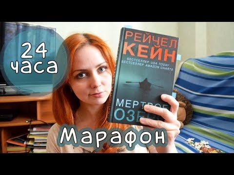 """Марафон 24 часа """"Мертвое озеро"""""""